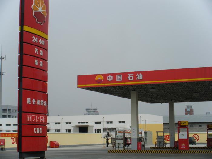 油气合建站山东案例