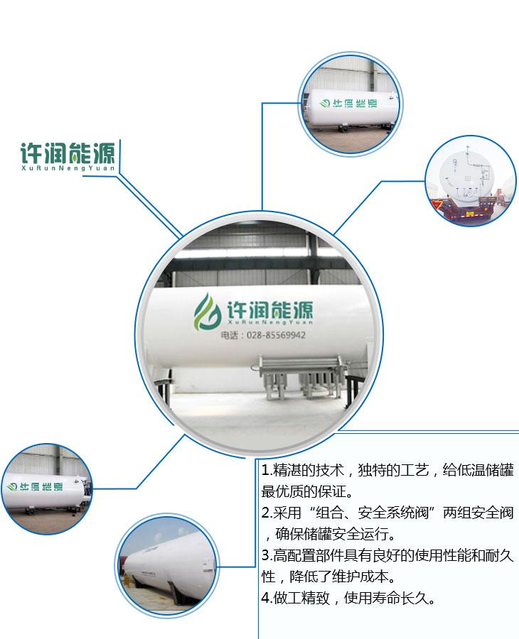 液态二氧化碳储罐